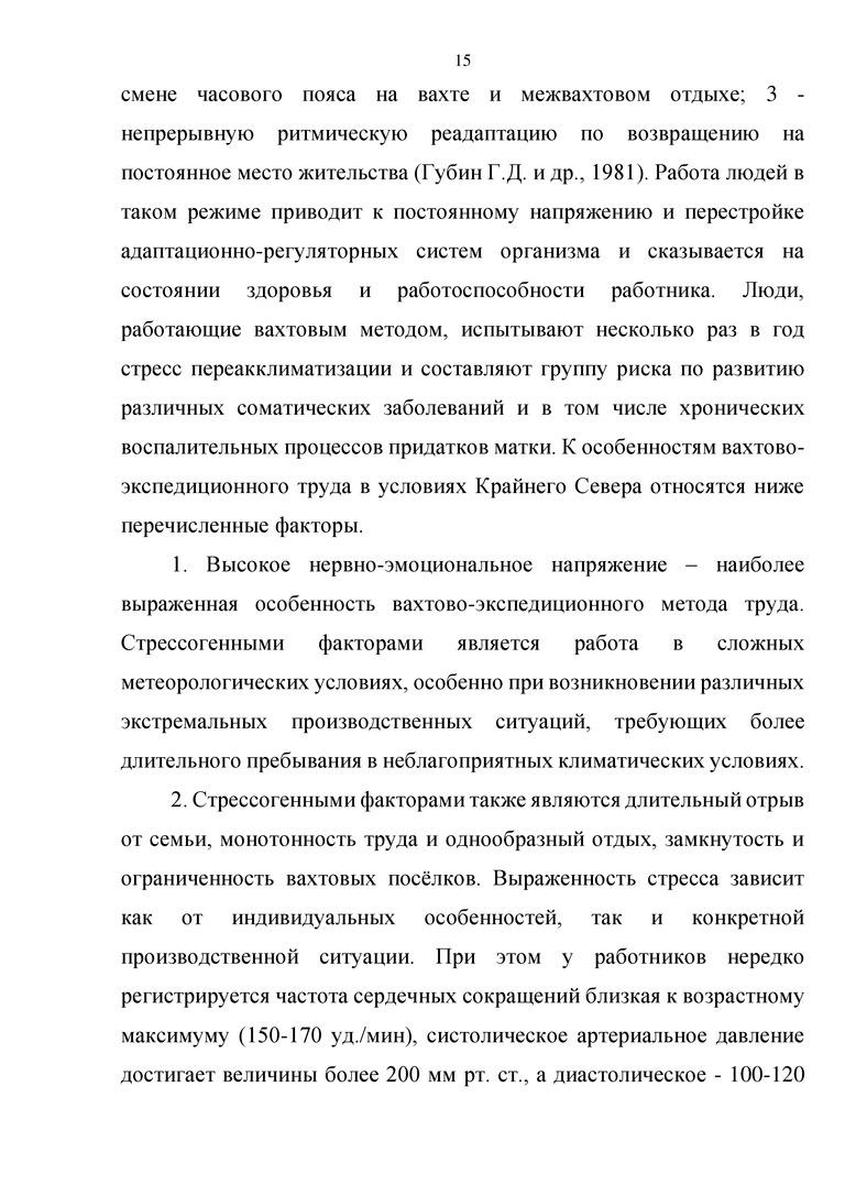 аренду сокращение фирмы брок инвест сервис в дальнейшем Болен(льна) Губерния: Могилевская